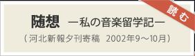 profile-zuisou